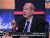 محمد أبو الغار:المصريون الوطنيون لا يريدون التظاهر فى 25 يناير