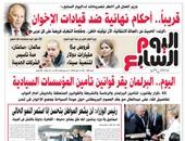 """""""اليوم السابع"""": قريباً.. أحكام نهائية ضد قيادات الإخوان"""