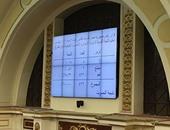 مجلس النواب يوافق على قانون إنشاء اللجنة القومية لاسترداد الأموال المهربة
