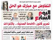 """""""اليوم السابع"""": التفاوض مع مبارك هو الحل"""