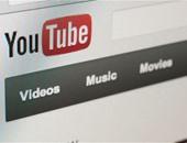 """عطل مفاجئ يصيب """"يوتيوب"""" يمنع رواد الموقع من مشاهدة الفيديوهات"""