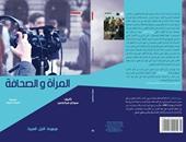 """""""مجموعة النيل"""" تصدر الطبعة العربية لكتاب """"المرأة والصحافة"""""""