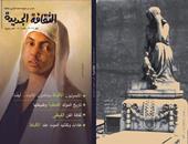 """الثقافة المسيحية وتجلياتها المختلفة فى عدد يناير من مجلة """"الثقافة الجديدة"""""""