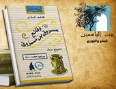 """كتاب """"وقائع مسروق"""" ملخص لحياة المصريين منذ آلاف السنين عن """"بيت الياسمين"""""""