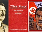 """ألمانيا تعيد طبع """"كفاحى"""" بعد نفاد الطبعة الأولى خلال أيام"""