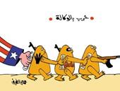 """""""داعش"""" وأمريكا إيد واحدة فى دعم الإرهاب بكاريكاتير """"اليوم السابع"""""""