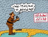 """الداخلية تواجه الأمطار الغزيرة فى ذكرى 25 يناير بكاريكاتير لـ""""اليوم السابع"""""""