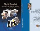 """صدور كتاب """"المواجهة القانونية للإعلام"""" لباحث دكتوراه بالإسكندرية"""