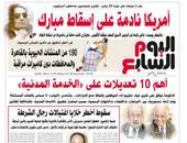 """""""اليوم السابع"""": أمريكا نادمة على إسقاط مبارك"""