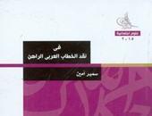 """كتاب """"فى نقد الخطاب العربى"""" تنبأ بثورات العرب..ويؤكد: الإسلام السياسى داعم للرأسمالية"""