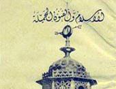 """اليوم.. ندوة لمناقشة """"الإسلام والفنون الجميلة"""" بمعرض الكتاب"""
