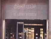 متحف العريش خارج الخدمة.. أغلق بعد 3 سنوات من افتتاحه وأنشئ بـ50 مليون جنيه