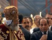 البابا تواضروس: تهنئة الرئيس أسعدتنا.. ومحبة القائد تصنع المعجزات
