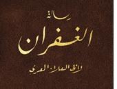 """أبو العلاء المعرى.. لماذا """"رسالة الغفران"""" أشهر كتبه؟"""