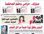 """""""اليوم السابع"""": مبارك.. حرامى بحكم المحكمة"""