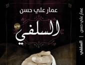 """رواية """"السلفى"""" لـ""""عمار على حسن"""" الأكثر مبيعا فى الإمارات"""