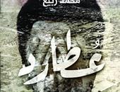 محمد ربيع: سعيد بوصولى للقائمة القصيرة لجائزة البوكر وأتمنى الفوز