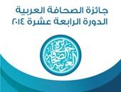 جائزة الصحافة العربية تفتح باب الترشّح لدورتها الرابعة عشرة