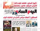 """""""اليوم السابع"""": المستقلون 3 أضعاف مرشحى الأحزاب فى انتخابات النواب"""