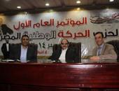 حزب الحركة الوطنية يعقد مؤتمرا السبت المقبل لمناقشة التحديات الاقتصادية