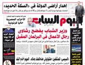 """""""اليوم السابع"""": وزير الشاب يفضح رشاوى رجال الأعمال فى البرلمان المقبل"""