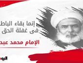 """الإمام محمد عبده..""""إنما بقاء الباطل فى غفلة الحق عنه"""" الإصلاح طريقه طويل"""