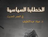 """""""الخطابة السياسية"""" لعماد عبد اللطيف عن دار العين بمعرض الكتاب"""