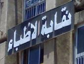 """نقابة الأطباء تنشر تقريرها عن حالة أمين الشرطة المعتدى على """"أطباء المطرية"""""""