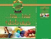 مجموعة النيل تصدر كتابًا حول أساليب التغذية الصحية السليمة