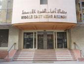 """""""أنباء الشرق الأوسط"""" تجدد الدعوة لحضور اجتماع الأسرة الصحفية غدا"""