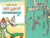 """توقيع المجموعة القصصية """"ثلاثة تمارين كتابة لميلان كونديرا"""" بمؤسسة دوم"""