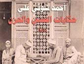 """الجمعة.. أحمد شوقى على يحتفل بـ""""الحُسن والحُزن"""" فى الكابينة بالإسكندرية"""