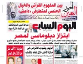 """""""اليوم السابع"""": ابتزاز دبلوماسى لمصر"""