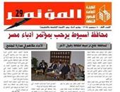 """""""قصور الثقافة"""" تصدر العدد الأول من النشرة الثقافية لمؤتمر أدباء مصر"""