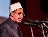 شيخ الأزهر يكلف مستشاره القانونى بفحص أوراق المرشحين لرئاسة الجامعة