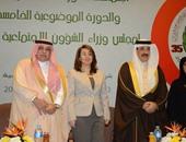 وزير الشؤون الاجتماعية للبحرين: هناك صراعات تهدد الشعوب كافة