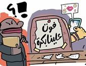 بالكاريكاتير.. 5 شخصيات نسائية لا يغيرها الزمن فى المصالح الحكومية