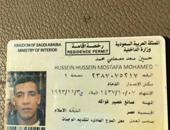صحافة المواطن.. مصرى بالسعودية يلقى مصرعه ولم يستدل على ذويه