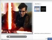"""""""فيس بوك"""" تسمح للمستخدمين إضافة فلتر """"حرب النجوم"""" إلى صورة البروفايل"""