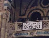 الأوقاف تحدد محاذير لحماية المساجد فى رمضان