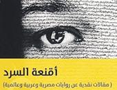 """""""أقنعة السرد"""" كتاب جديد لمحمود عبد الشكور عن الدار المصرية اللبنانية"""