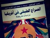 """""""الصراع الطبقى فى أفريقيا"""".. كتاب جديد مترجم عن دار العربى للنشر"""
