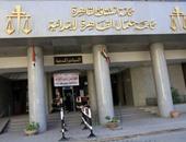 وزارة العدل تعلن عن مواعيد الجمعيات العمومية للمحاكم الابتدائية والاستئناف