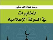 """""""المخابرات فى الدولة الإسلامية"""" لمحمد هشام الشربينى عن """"العربى"""""""