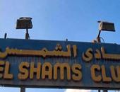 """محكمة """"القضاء الإدارى"""" تنظر اليوم استشكال نادى الشمس على حكم حل مجلس إدارته"""