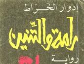 """رواية """"رامة والتنين"""" لـ""""إدوار الخراط"""".. تحكى التاريخ المصرى وتعيد كتابته"""