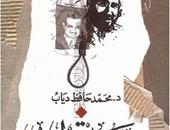 """فى كتابه """"الخطاب والأيديولوجيا"""".. حافظ دياب: سيد قطب أغلق على العقل بالضبة والمفتاح"""