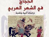 """صدور كتاب """"الحِجَاج فى الشعر العربى"""" للدكتور عصام خلف كامل"""