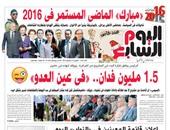 """""""اليوم السابع"""": مبارك الماضى المستمر فى 2016"""