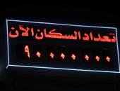 بالإنفوجراف.. توقعات إيجابية عن سكان مصر فى عام 2052